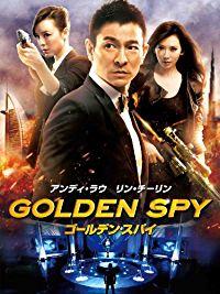 ゴールデン・スパイ のサムネイル画像