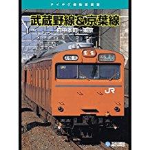 【運転室展望】 103系武蔵野線&京葉線(府中本町〜東京) のサムネイル画像