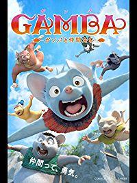 GAMBA ガンバと仲間たち のサムネイル画像