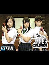 ケータイ刑事 THE MOVIE バベルの塔の秘密〜銭形姉妹への挑戦状 のサムネイル画像