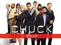 CHUCK/チャック シーズン5 のサムネイル画像
