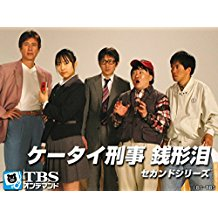 ケータイ刑事 銭形泪 セカンドシリーズ のサムネイル画像