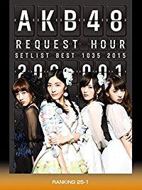 AKB48 リクエストアワー セットリストベスト1035 2015(200〜1VER.) RANKING 25-1 のサムネイル画像