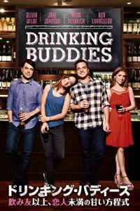 ドリンキング・バディーズ 飲み友以上、恋人未満の甘い方程式 のサムネイル画像