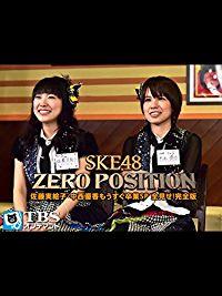 SKE48 ZERO POSITION 佐藤実絵子・中西優香もうすぐ卒業SP 全見せ!完全版 のサムネイル画像