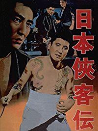 日本侠客伝 のサムネイル画像