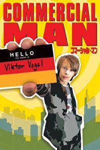 コマーシャル★マン のサムネイル画像