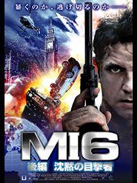 MI6後編 のサムネイル画像