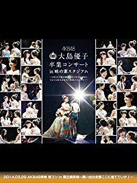AKB48 単独 2014.03.29 春コン IN 国立競技場〜思い出は全部ここに捨てていけ!〜 のサムネイル画像