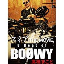 スネア THE MOVIE 8BEAT OF BOφWY / 高橋まこと のサムネイル画像