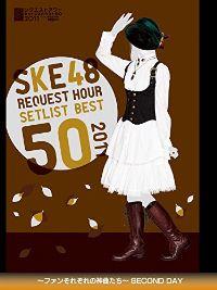 SKE48 リクエストアワーセットリストベスト50 2011 〜ファンそれぞれの神曲たち〜 SECOND DAY のサムネイル画像