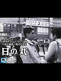 TBS名作ドキュメンタリー特選〜萩元晴彦〜現代の主役「日の丸」 のサムネイル画像