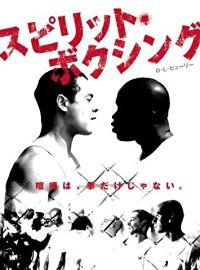 スピリット・ボクシング のサムネイル画像