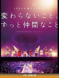 SKE48 春コン 2013 変わらないこと。ずっと仲間なこと 4月14日夜公演 のサムネイル画像