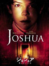 ジョシュア 悪を呼ぶ少年 のサムネイル画像