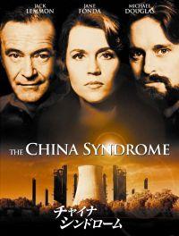 チャイナ・シンドローム のサムネイル画像