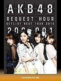 AKB48 リクエストアワー セットリストベスト1035 2015(200〜1VER.) RANKING 50-26 のサムネイル画像