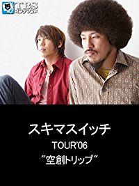 """スキマスイッチ TOUR'06""""空創トリップ"""" のサムネイル画像"""