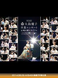 AKB48大島優子卒業公演 2014.06.09 のサムネイル画像