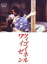 ツィゴイネルワイゼン のサムネイル画像