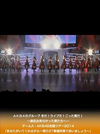 AKB48グループ 冬だ!ライブだ!ごった煮だ!〜遠征出来なかった君たちへ〜 チームA:AKB48全国ツアー2014「あなたがいてくれるから〜残り27都道府県で会いましょう〜」 のサムネイル画像