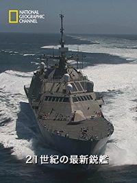 21世紀の最新鋭艦 のサムネイル画像