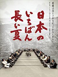 日本のいちばん長い夏 のサムネイル画像