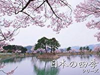 日本の四季 のサムネイル画像