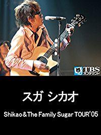 スガ シカオ Shikao&The Family Sugar TOUR'05 のサムネイル画像