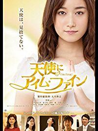 """天使に""""アイム・ファイン"""" のサムネイル画像"""