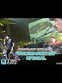 スキマスイッチ TOUR 2015 SUKIMA SWITCH SPECIAL のサムネイル画像