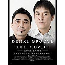 DENKI GROOVE THE MOVIE? -石野卓球とピエール瀧- のサムネイル画像