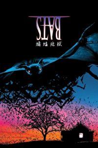BATS 蝙蝠地獄 のサムネイル画像