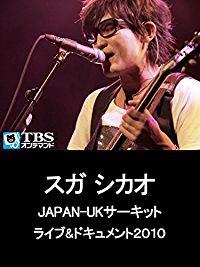 スガ シカオ JAPAN-UKサーキット ライブ&ドキュメント2010 のサムネイル画像