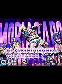 AI「MORIAGARO」TOUR@日本武道館 のサムネイル画像