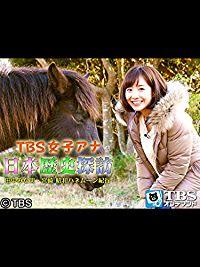 TBS女子アナ 日本歴史探訪「田中みな実・宮崎 昭和ハネムーン紀行」 のサムネイル画像