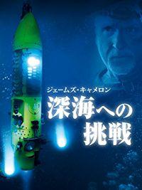 ジェームズ・キャメロン 深海への挑戦 のサムネイル画像
