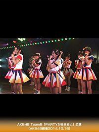 AKB48 TEAM8「PARTYが始まるよ」公演(AKB48劇場2014.10.18) のサムネイル画像