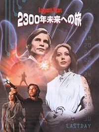 2300年未来への旅 (1976) のサムネイル画像