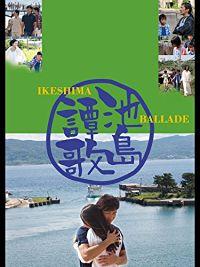 池島譚歌 のサムネイル画像