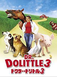 ドクター・ドリトル3 のサムネイル画像