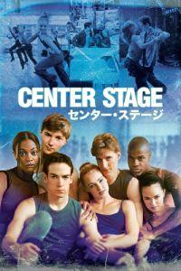 センターステージ のサムネイル画像