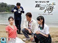 ケータイ刑事 銭形海 ファーストシリーズ のサムネイル画像