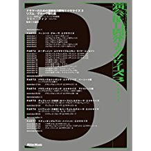 ドラマーのための演奏能力開発エクササイズ3 リズム/グルーヴ強化編 のサムネイル画像