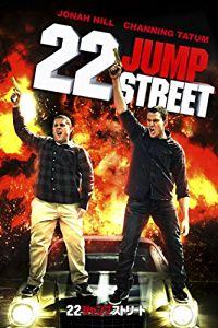 22ジャンプストリート のサムネイル画像