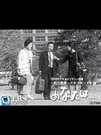 TBS名作ドキュメンタリー特選〜萩元晴彦〜ドキュメント「あなたは・・・」 のサムネイル画像