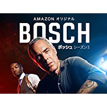BOSCH/ボッシュ シーズン3 のサムネイル画像