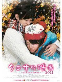クロサワ映画 2011 〜笑いにできない恋がある〜 のサムネイル画像