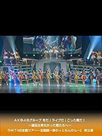 AKB48グループ 冬だ!ライブだ!ごった煮だ!〜遠征出来なかった君たちへ〜 『HKT48全国ツアー〜全国統一終わっとらんけん〜』 夜公演 のサムネイル画像