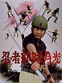 忍者部隊月光 のサムネイル画像